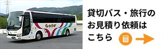 貸切バス・旅行のお見積り依頼はこちら