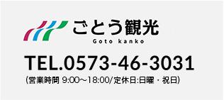 ごとう観光バス TEL.0573-46-3031