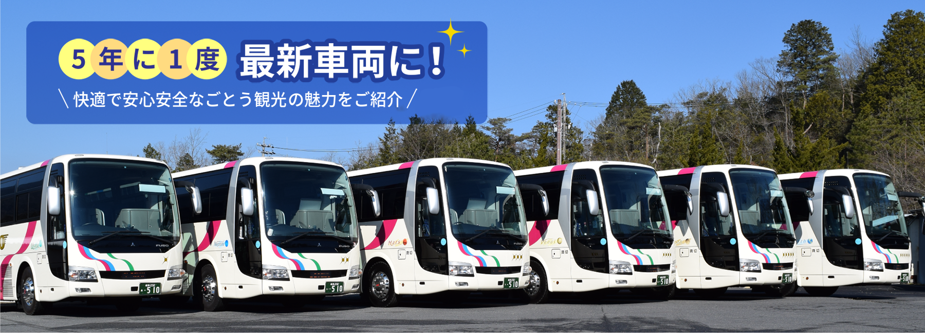 5年に1度最新車両に!快適で安心安全なごとう観光バスの魅力をご紹介