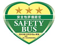 安全性評価協定SAFETYBUS