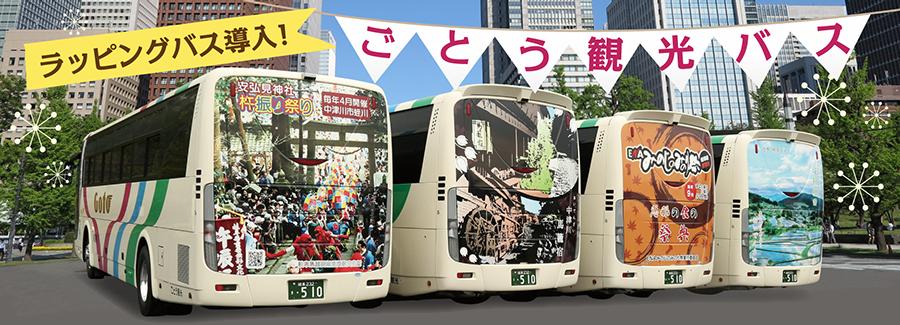 ラッピングバス導入ごとう観光バス