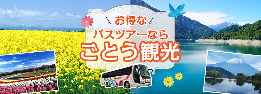 お得なバスツアーならごとう観光バス