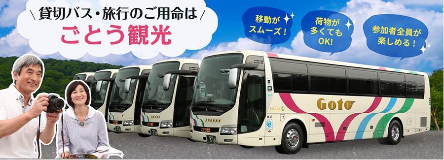 貸切バス・旅行のご用命はごとう観光バス