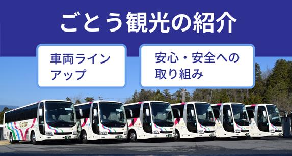 ごとう観光バスの紹介